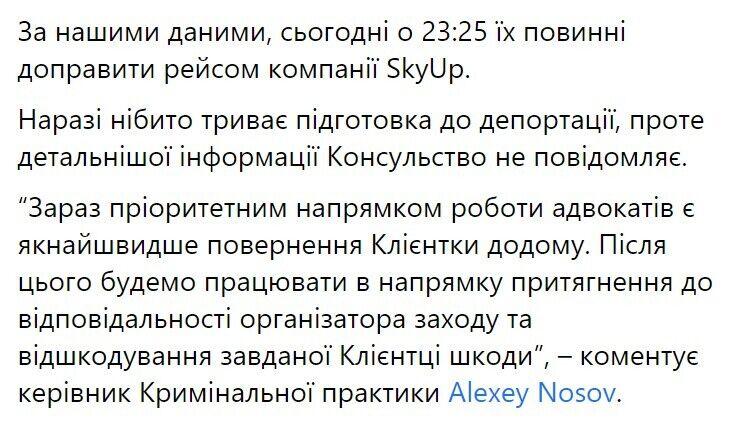 Украинок депортируют из Дубая.