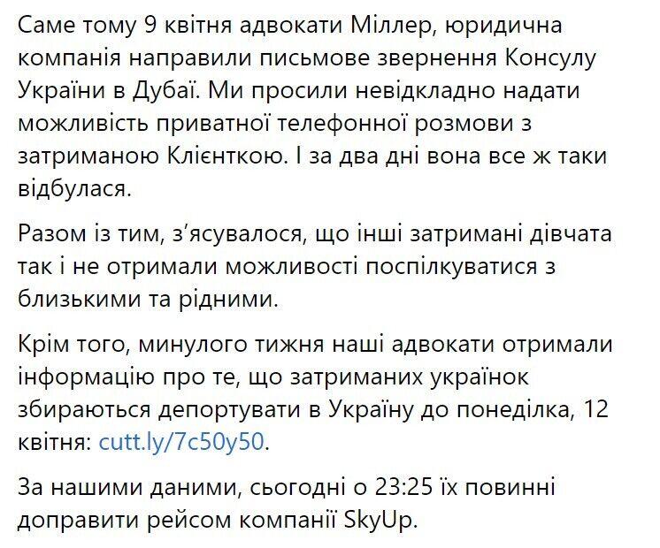 Украинка, которая была задержана в Дубае, вышла на связь.
