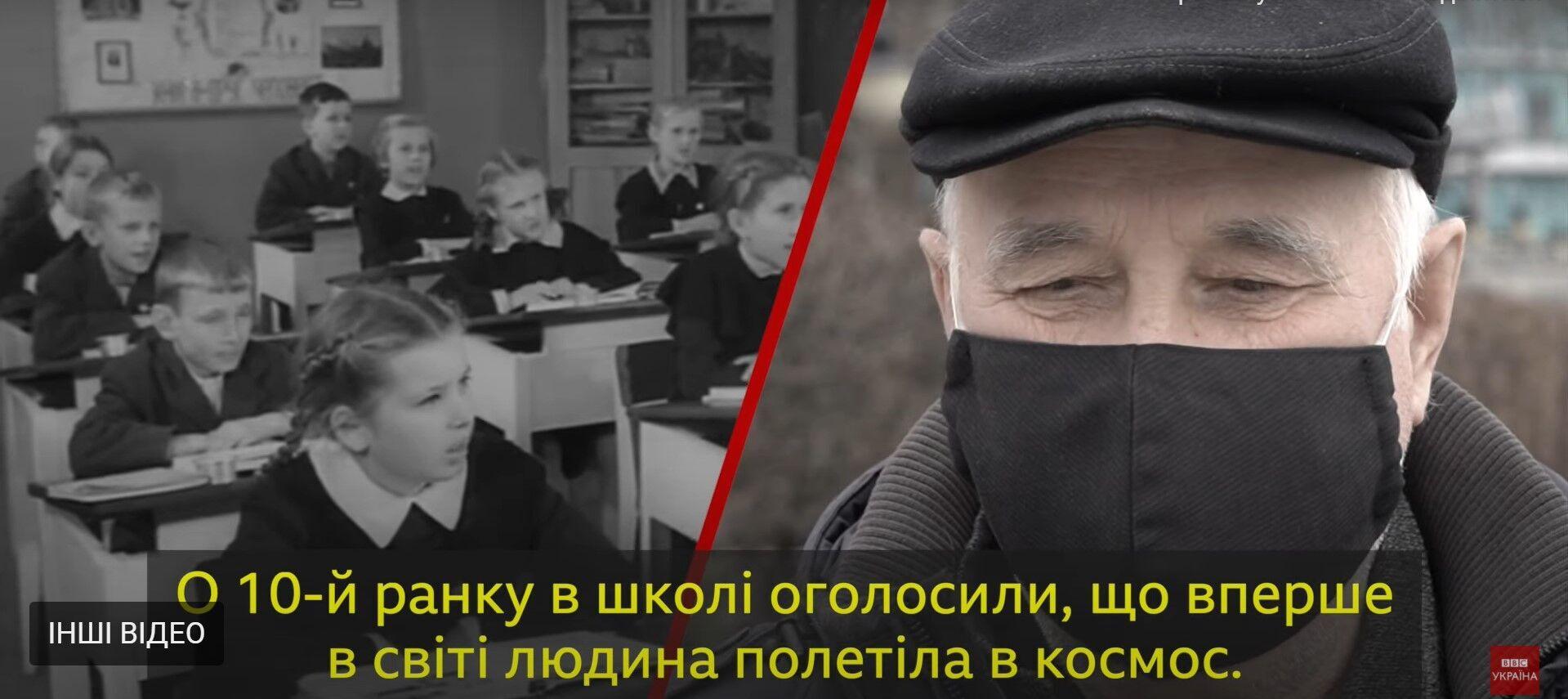 Украинцы рассказывают о первом полете в космос.
