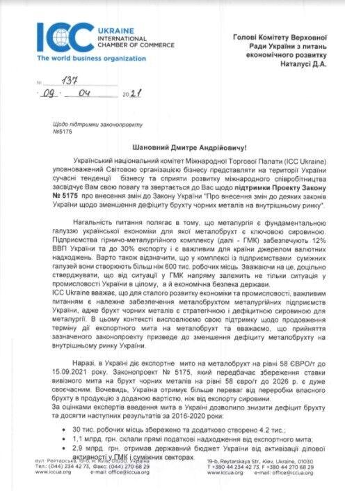 ІСС Ukraine призвала продолжить действие экспортных пошлин на экспорт металлолома