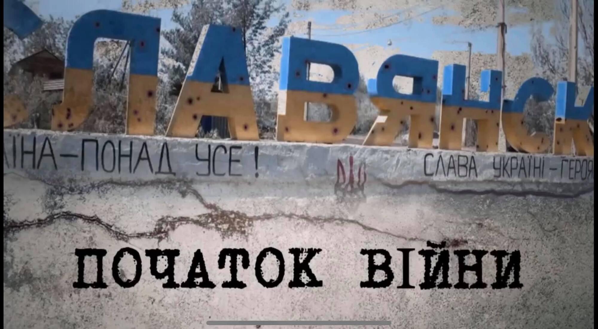 Фильм – о начале войны на Донбассе
