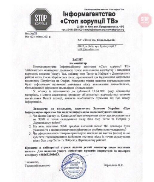 """Активисты ОО """"Стоп коррупции"""" обратились к компании с официальным запросом"""