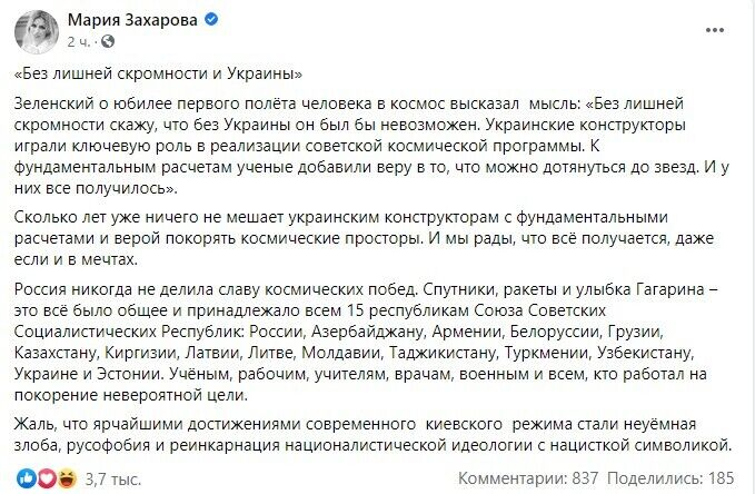 Facebook Марії Захарової.