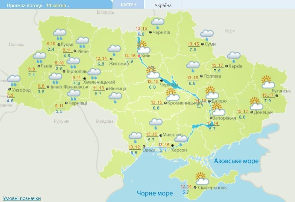 Погода в Украине на 14 апреля.