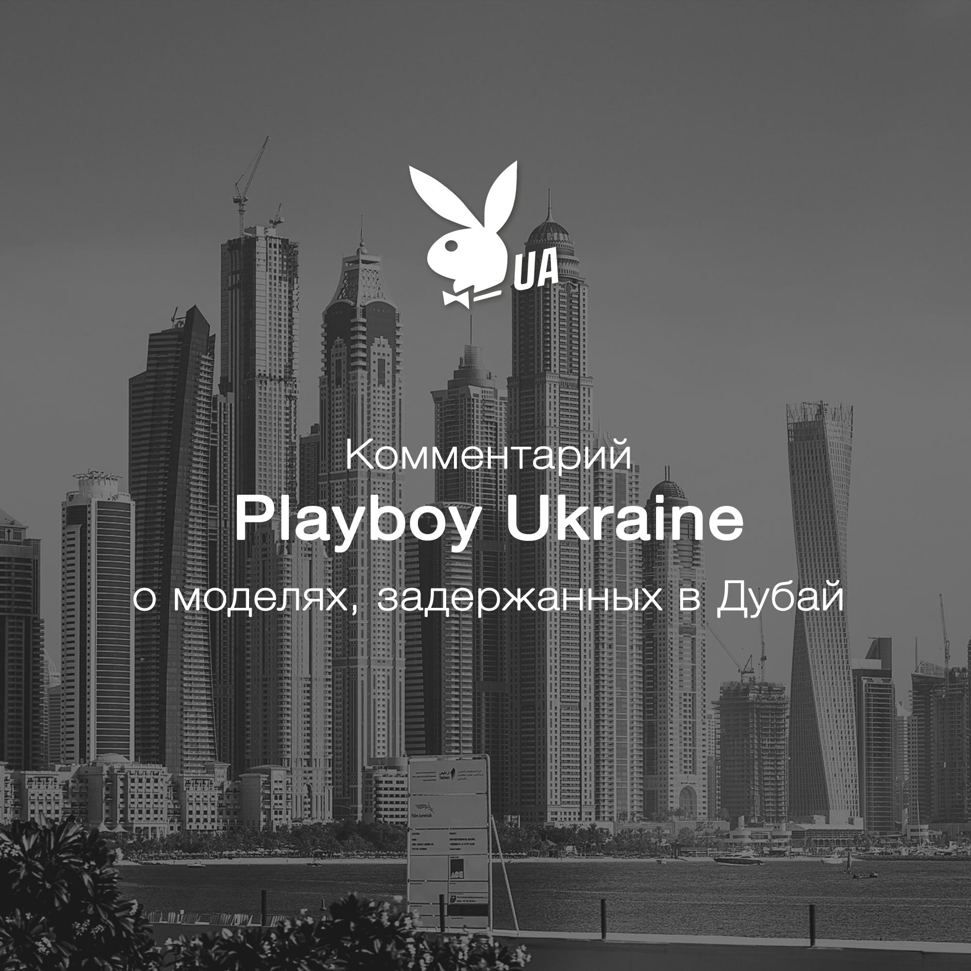 Комментарий Playboy Ukraine о моделях, задержанных в Дубае.