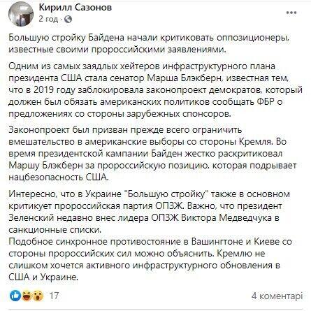 """""""Большую Стройку"""" Байдена и Зеленского критикуют их пророссийские политические оппоненты, – эксперт"""