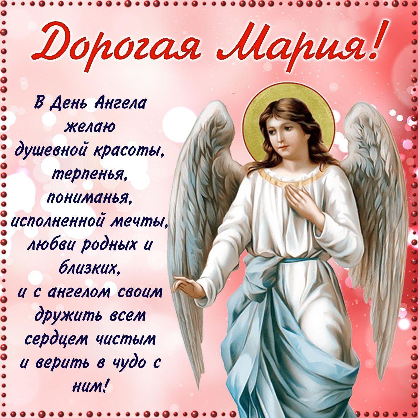 Открытка в день ангела Марии