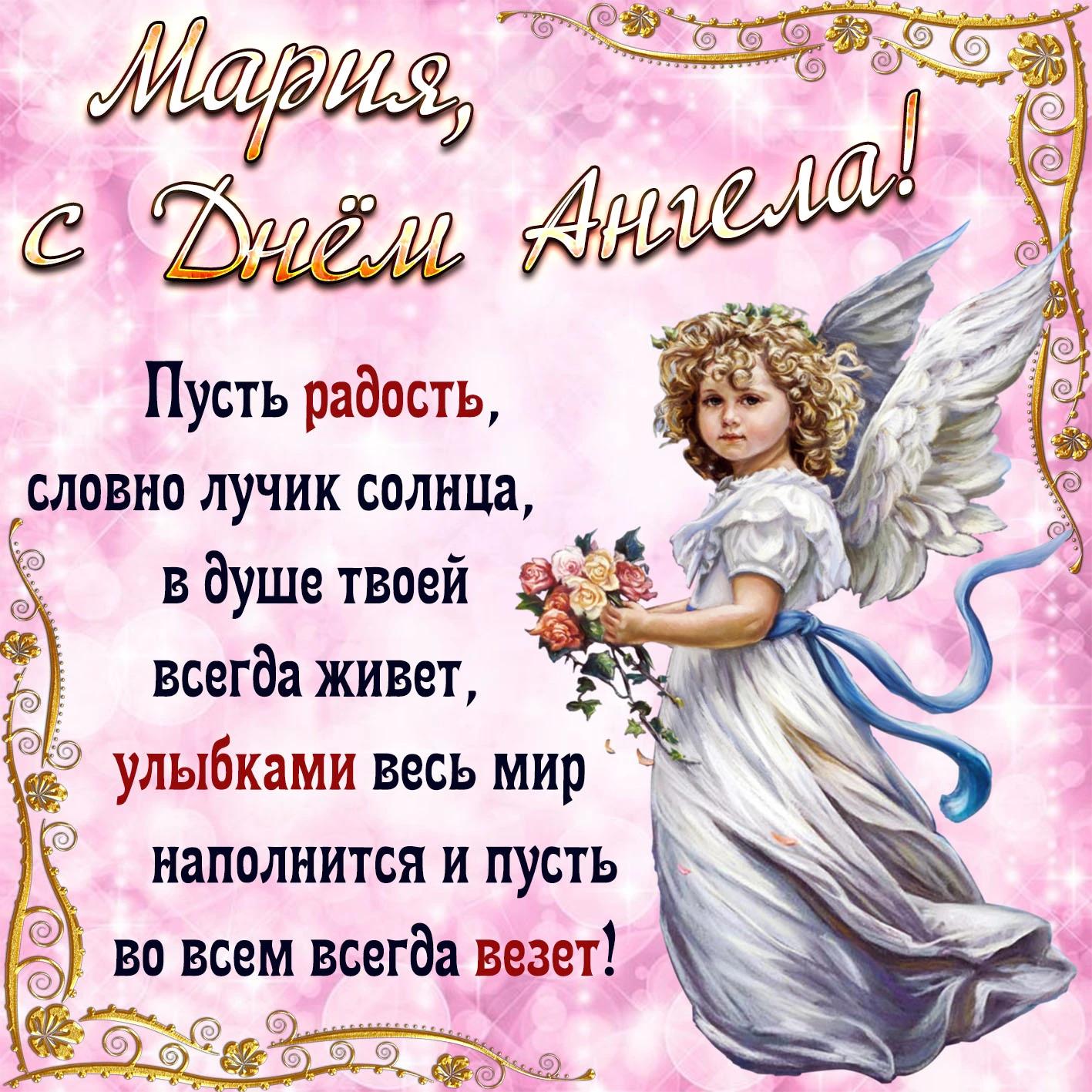 Картинка в день ангела Марии