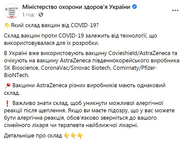 У МОЗ показали, з чого роблять вакцини проти COVID-19