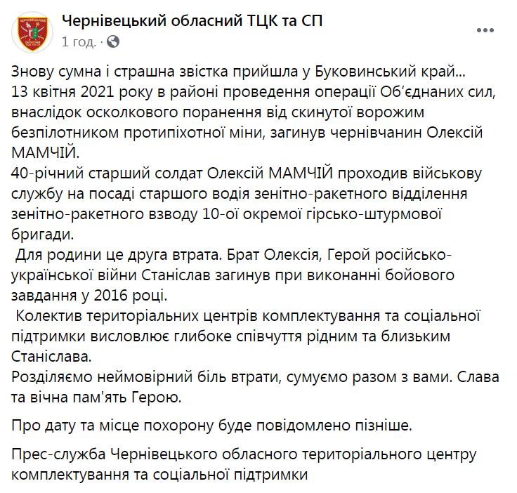 Потеря в Донбассе