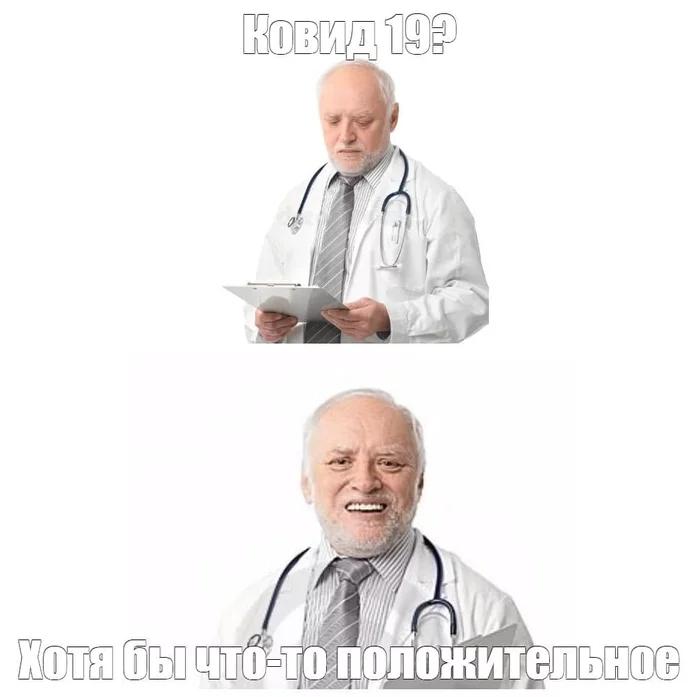 Прикол про коронавирус