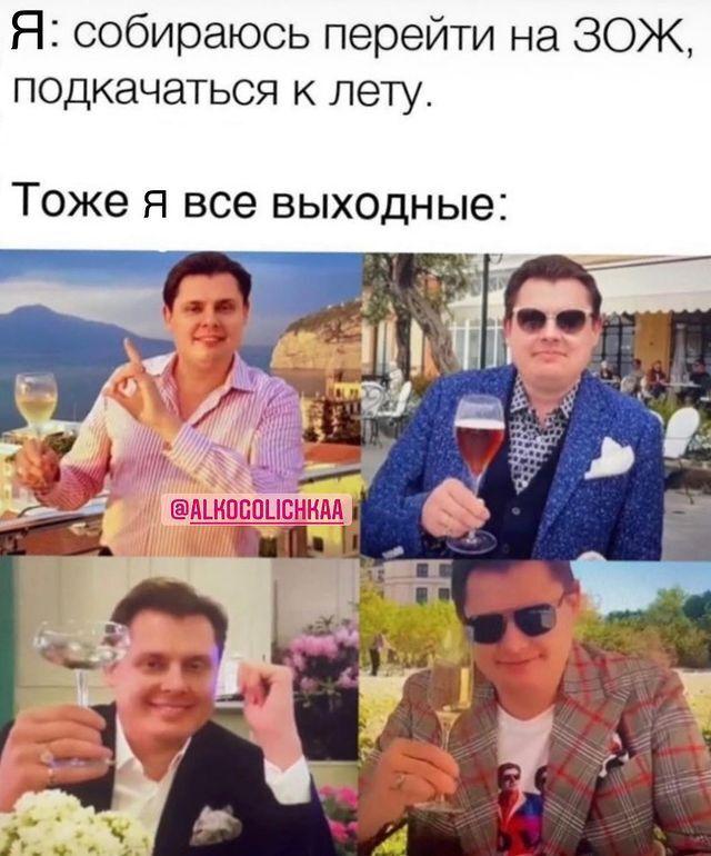 Мем про выходные