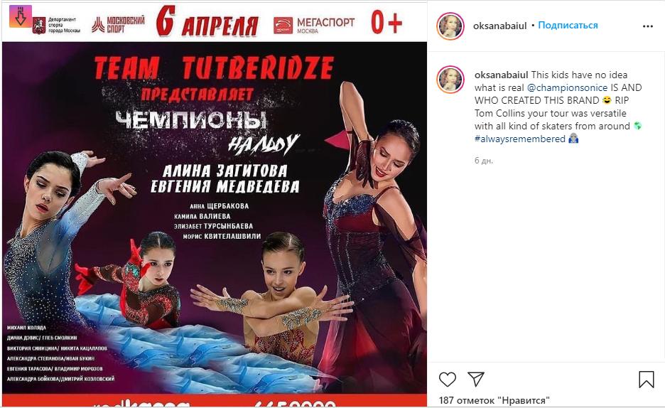 Оксана Баюл висловилася про назву шоу