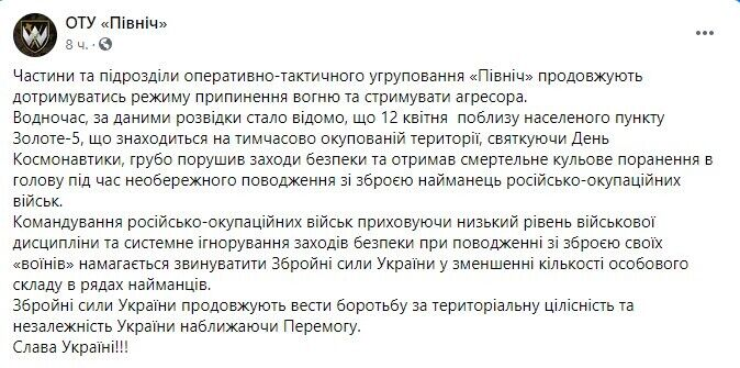 """Facebook оперативно-тактической группировки """"Север""""."""