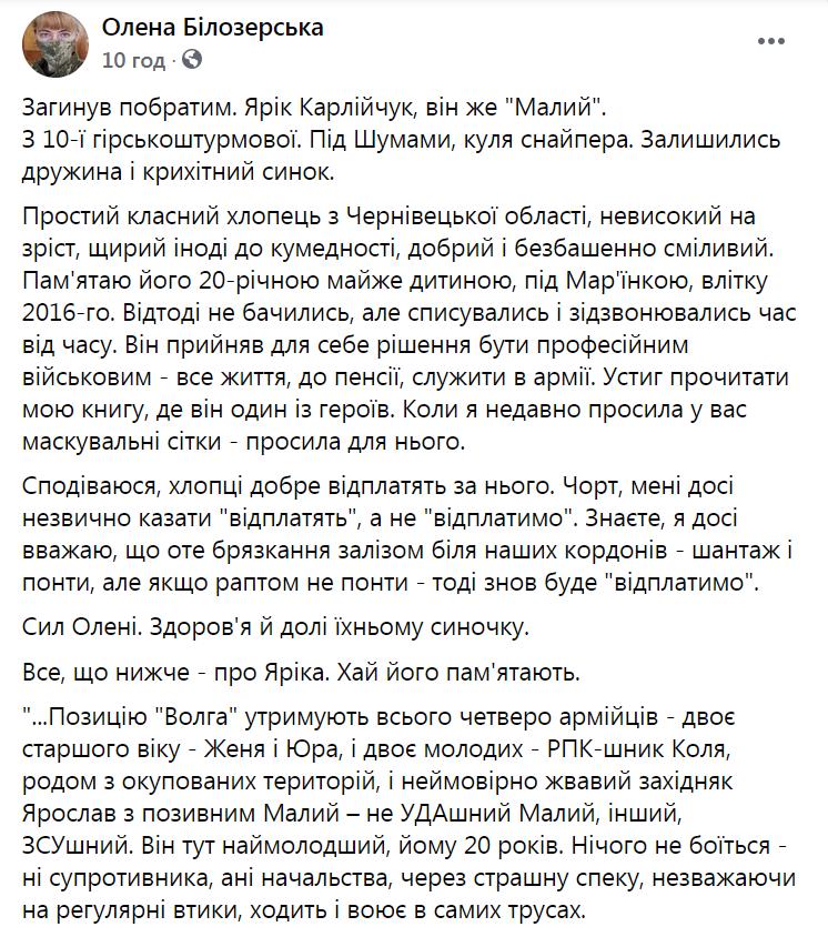 Ярослав Карлійчук