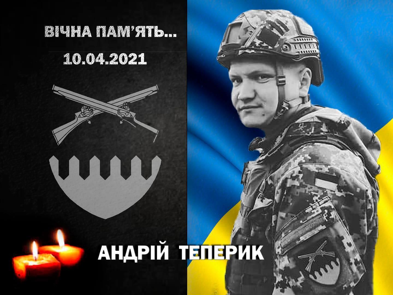 Андрій Теперик загинув 10 квітня