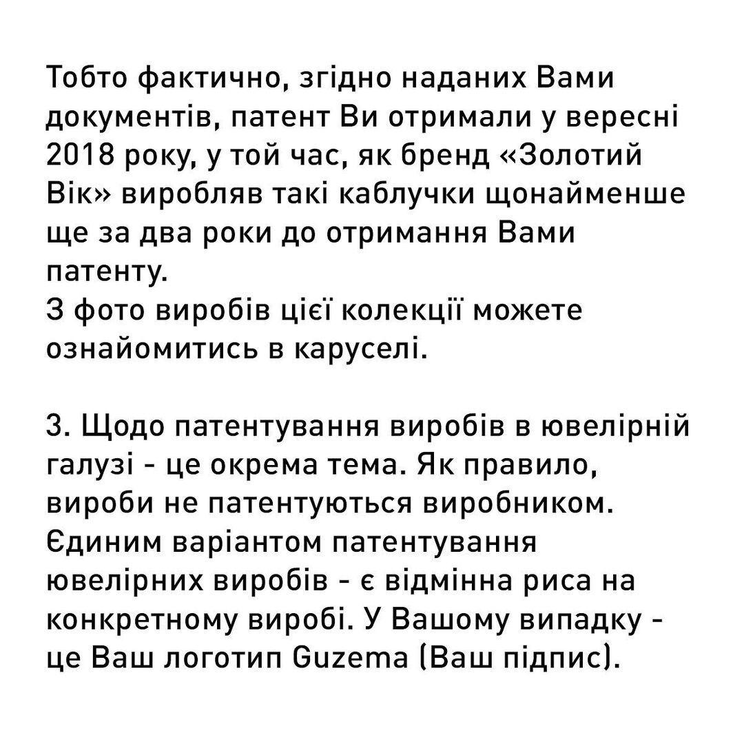 """Ответ """"Золотого века"""" Гуземе"""