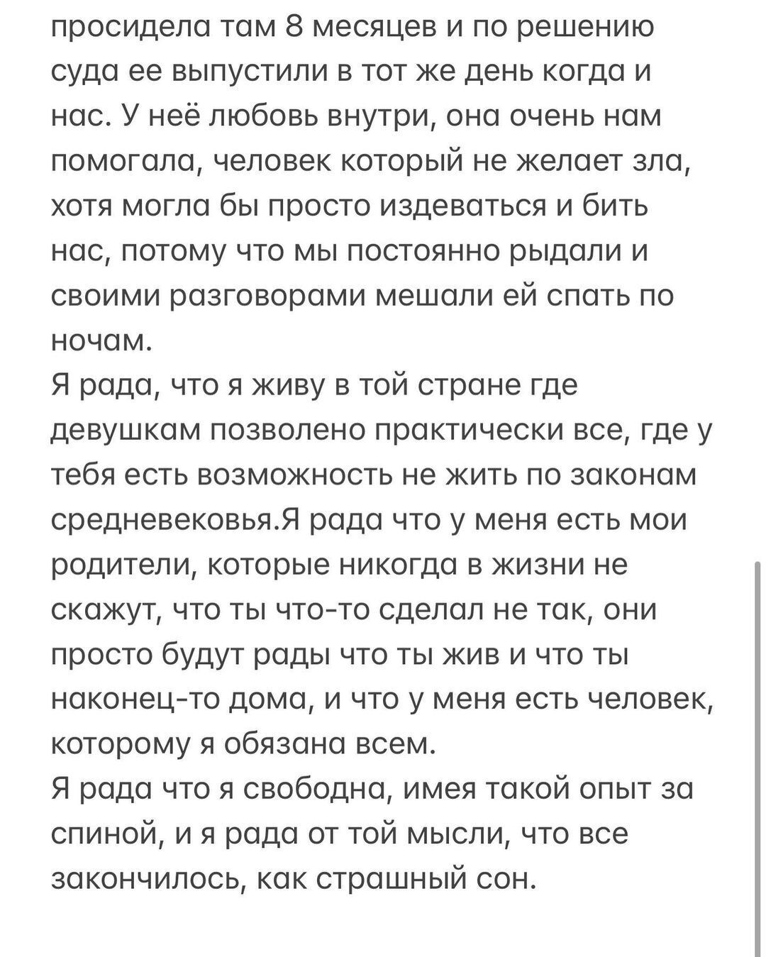Ильченко рада, что живёт в Украине