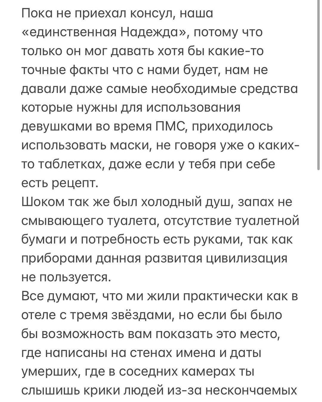 Виктория Ильченко рассказала о тюрьме в Дубае