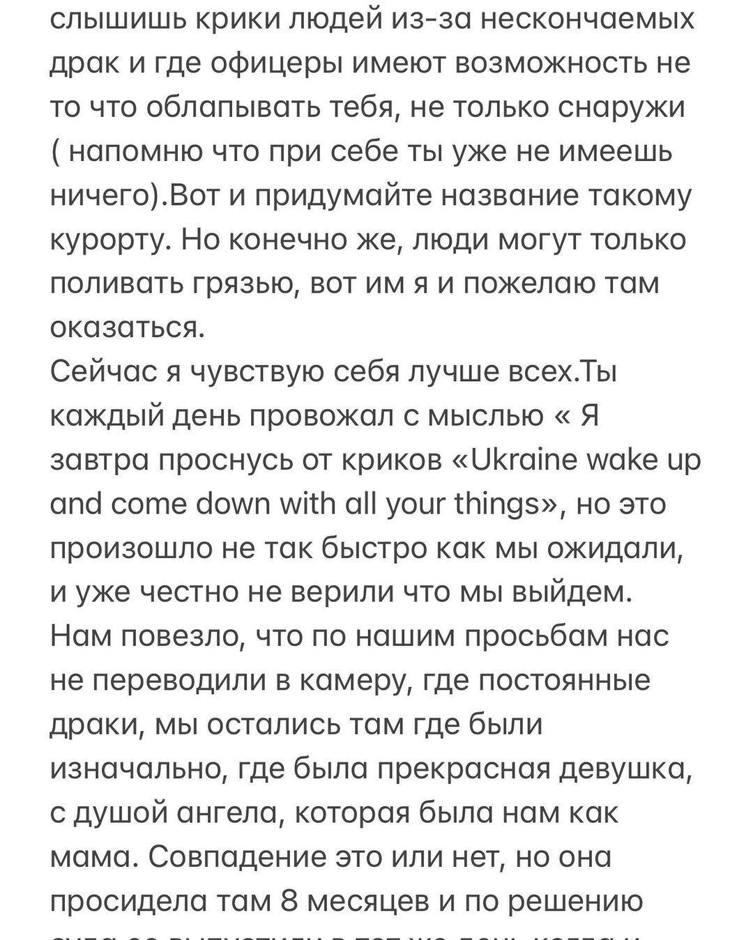 Українка висловилася про затримання в Дубаї