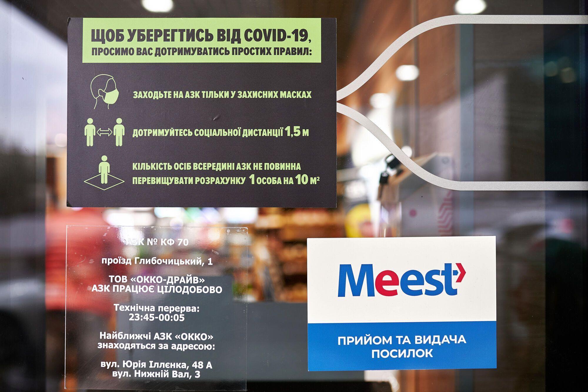 Помимо стандартного формата отправлений, через отделения Meest можно воспользоваться сверхбыстрой доставкой по Киеву за 5 часов
