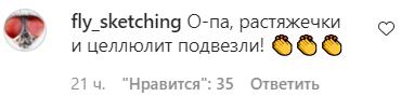 Собчак раскритиковали за фигуру
