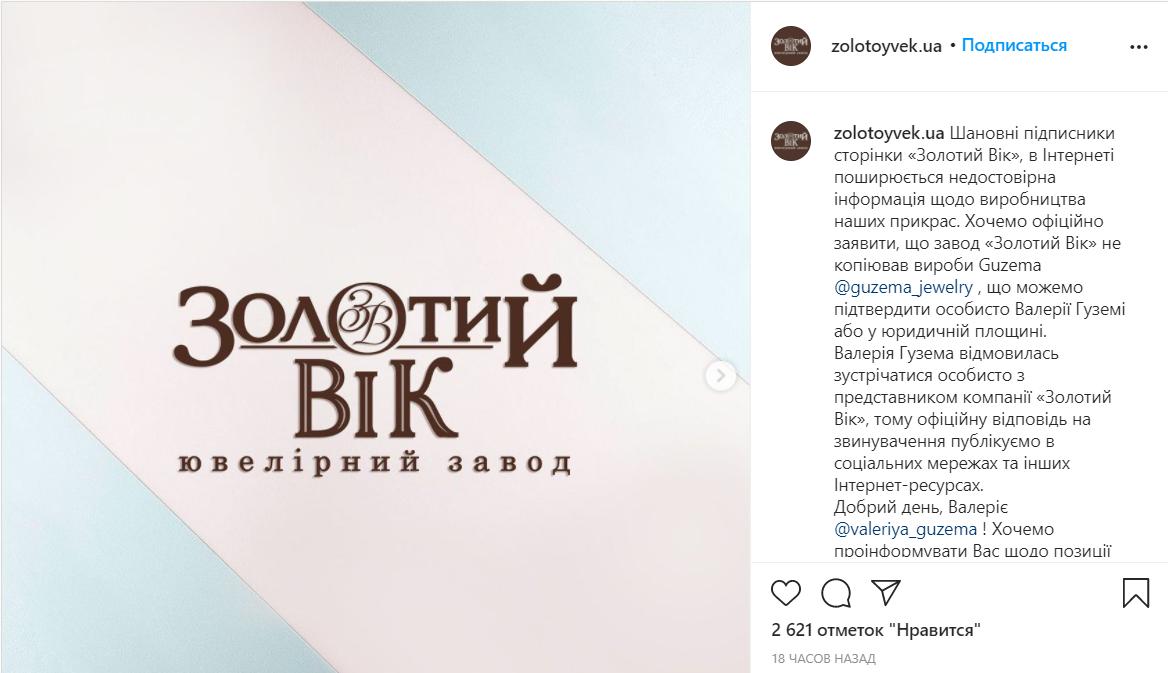 """""""Золотой век"""" ответил на обвинения"""