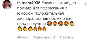 Пользователи сети восхитились тем, как выглядела Никитюк