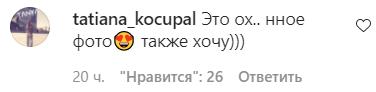 В сети оценили фото Собчак