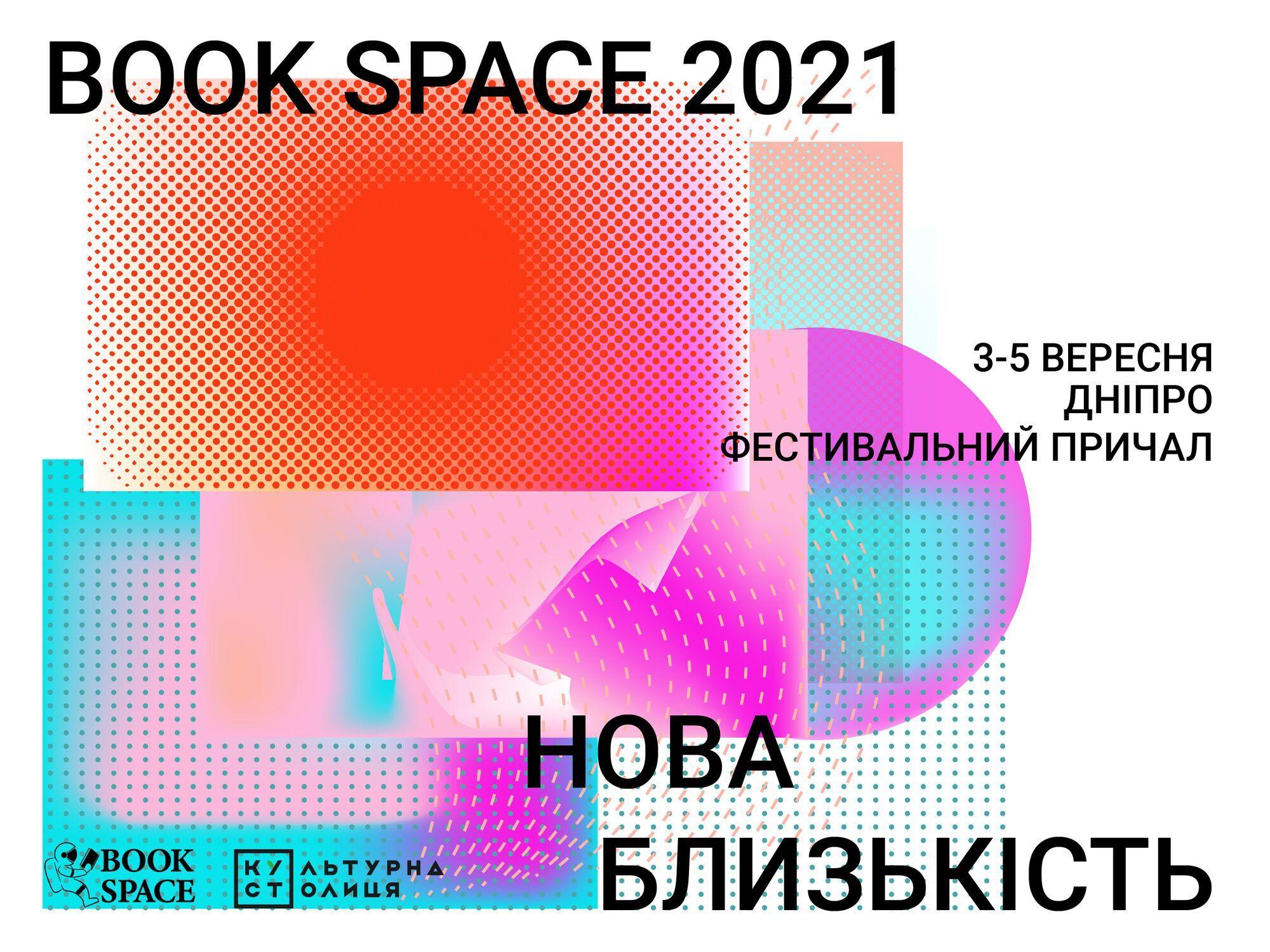 """Книжковий фестиваль """"Book Space-2021"""" оголосив дату проведення та фокусну тему"""