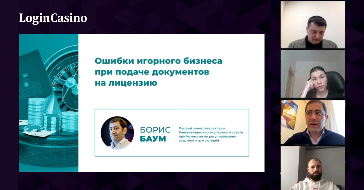 Гральний бізнес в Україні: нові можливості на новому ринку
