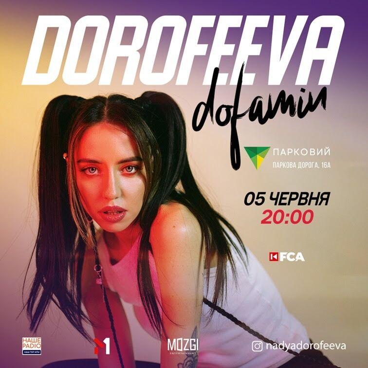 Дорофєєва виступить в Києві