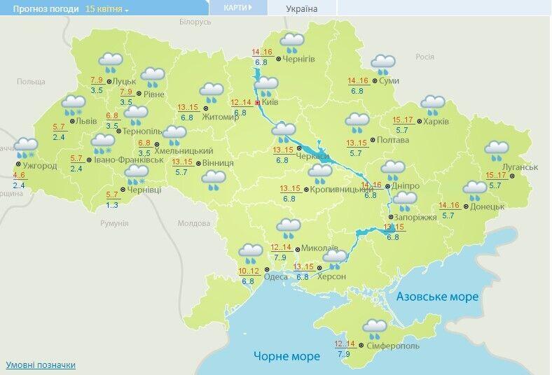 Прогноз погоды в Украине на 15 апреля.