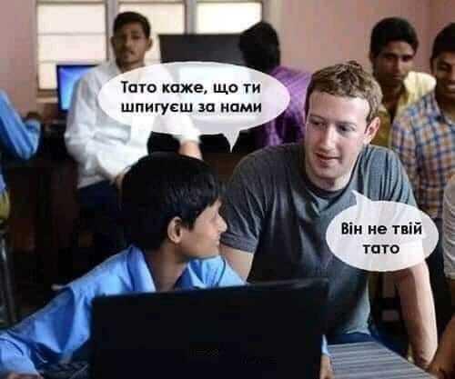 Мем про Facebook