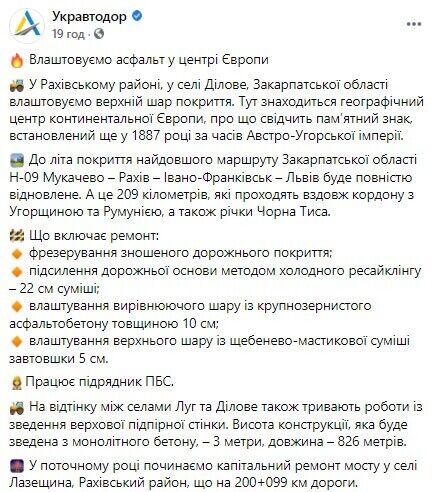 """""""Большая стройка"""": в географическом центре Европы на Закарпатье появятся качественные дороги"""