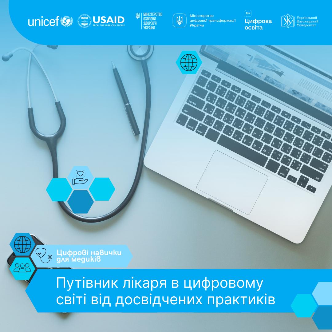 Цифровые навыки помогут сделать ежедневную работу медицинских работников более эффективной