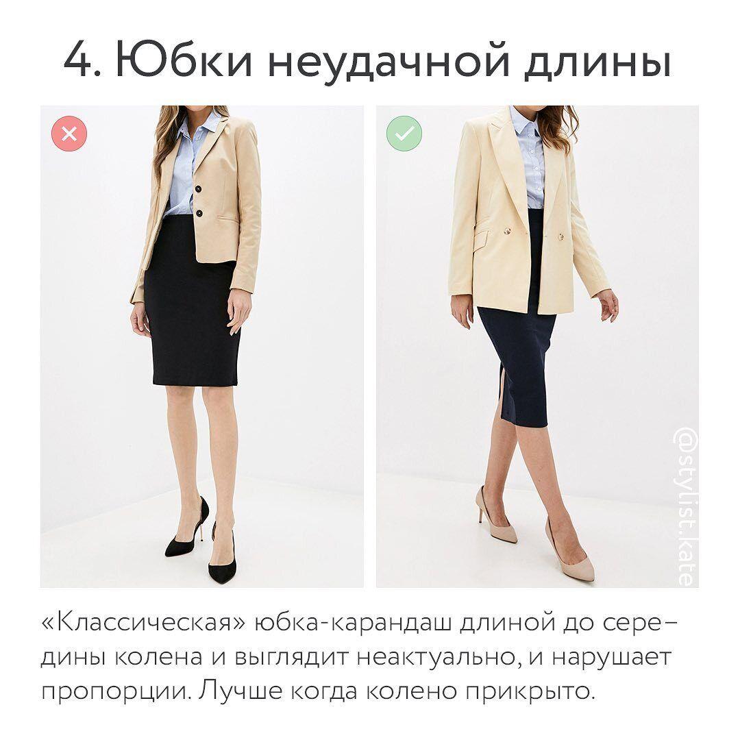 """""""Классическая"""" юбка-карандаш длиной до середины колена выглядит неактуально"""