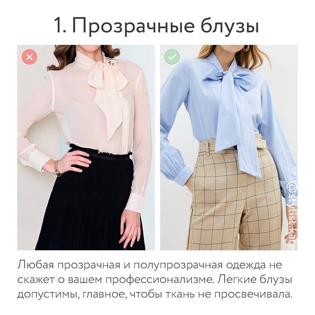 Любая прозрачная и полупрозрачная одежда не скажет о вашем профессионализме