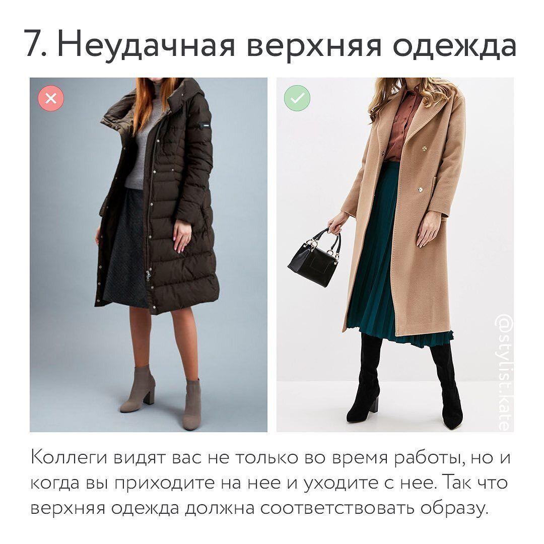 Верхняя одежда должна соответствовать образу