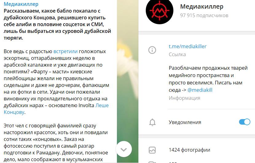 Концова обвинили в участии в голой фотосессии