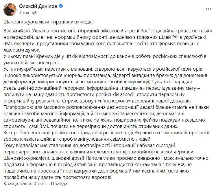 Алексей Данилов в Facebook.