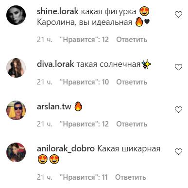 Ані Лорак засипали компліментами