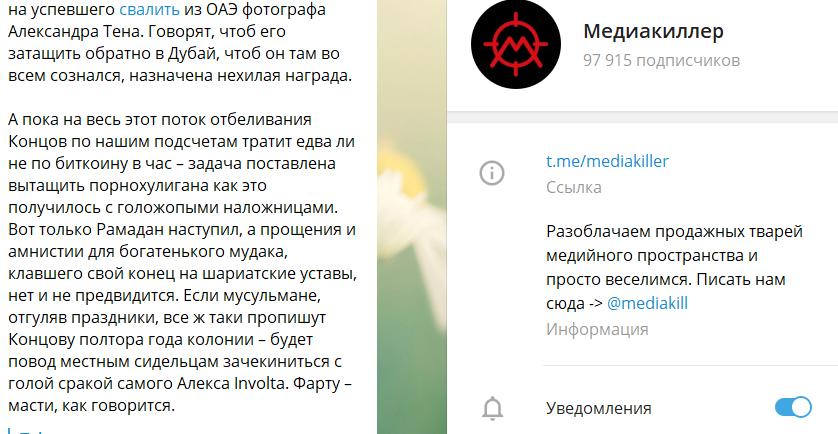 СМИ обвинили Концова в участии в голой фотосессии в Дубае