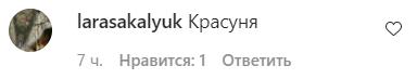 Пользователи сети оценили лук Зеленской