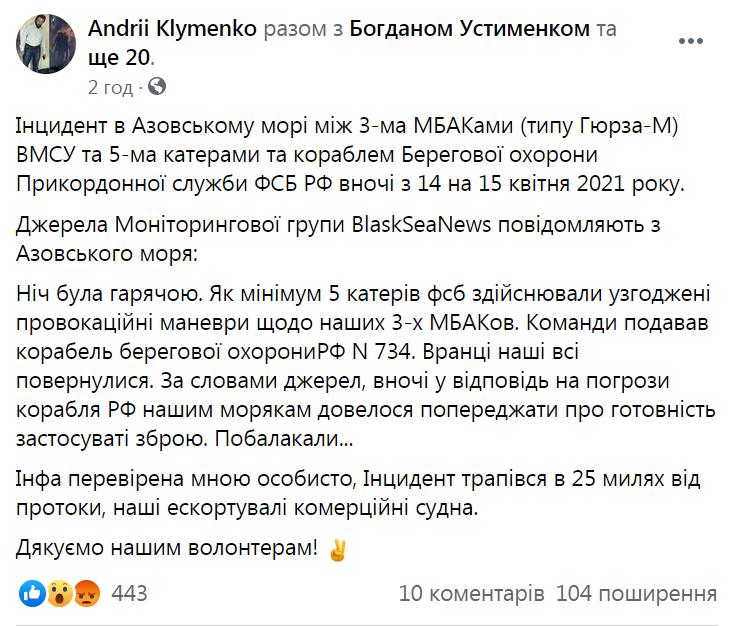 Инцдент в Азовском море