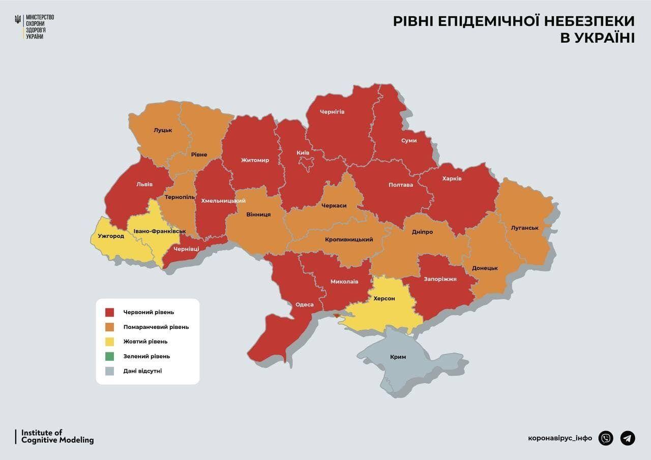 """12 регионов Украины находятся в """"красной"""" зоне"""
