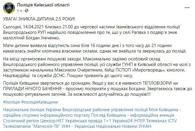 Facebook ГУНП Нацполиции Киевщины.