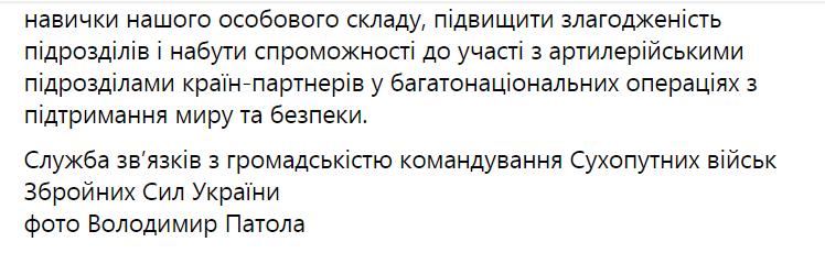 обучение ВСУ