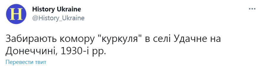 Голодомор в Украине