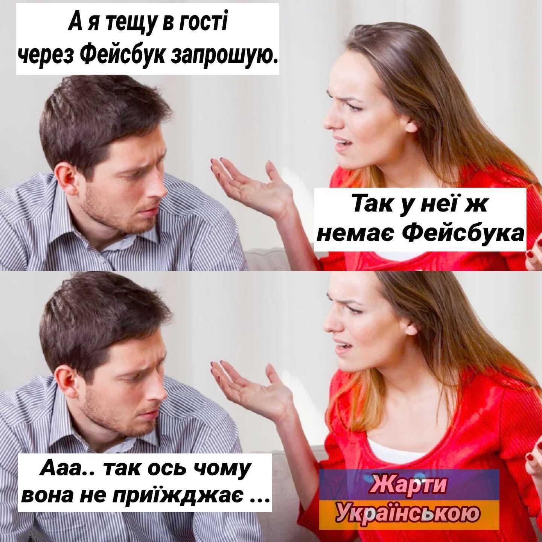 Мем про зятя і тещу